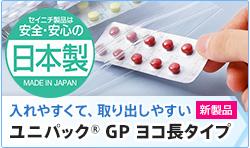 ユニパック® GP ヨコ長タイプ