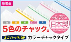 ユニパック® GP カラーチャックタイプ