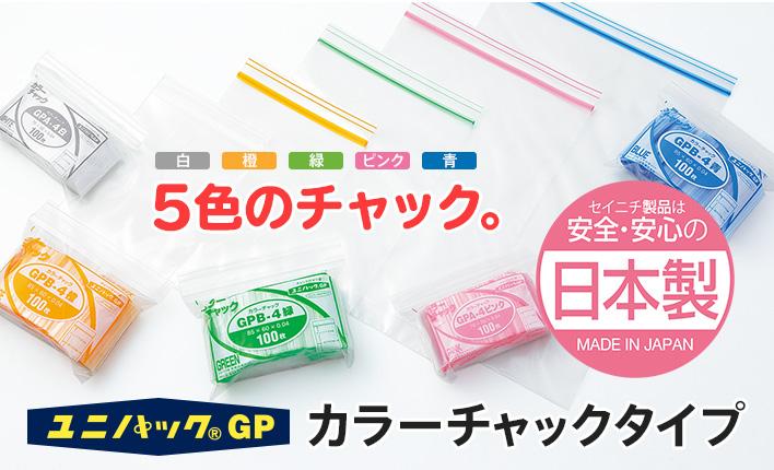 5色のチャック。ユニパック® GP カラーチャックタイプ